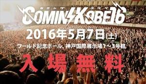 COMIN'KOBE カミコベ 2016