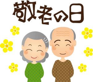 敬老の日 おばあちゃん おじいちゃん プレゼント 贈り物