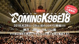 COMING KOBE カミコベ 2018