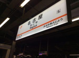 東京から名古屋 移動手段 安い方法 格安新幹線 飛行機