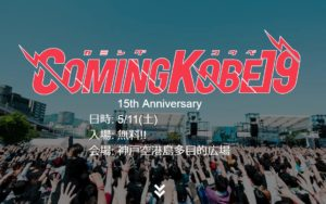 COMING KOBE カミコベ 2019