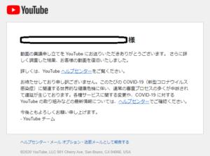 動画が YouTube から削除されました